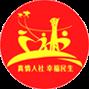 潍坊滨海招商发展集团有限公司