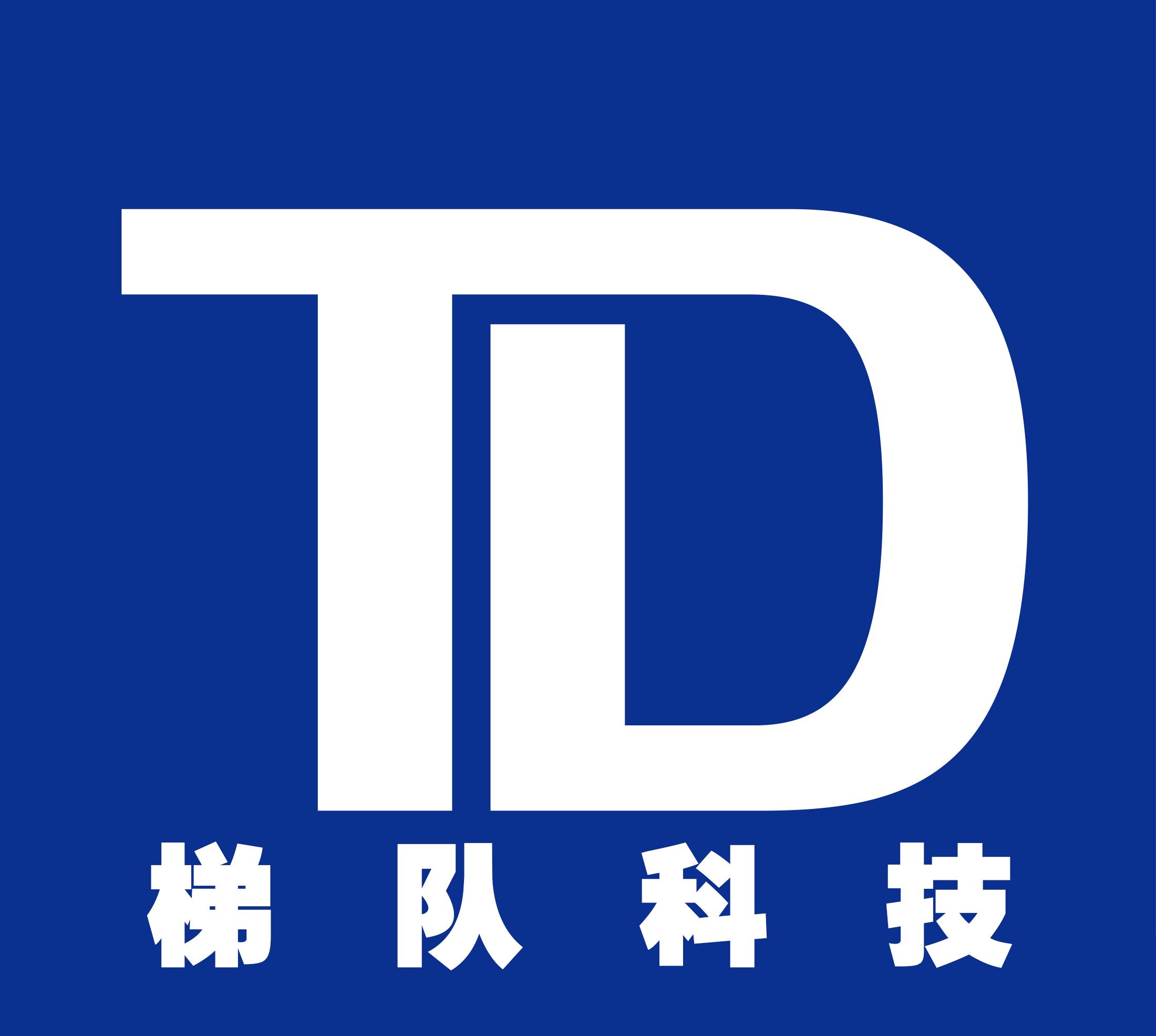 梯队科技(北京)有限公司