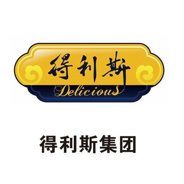 山东得利斯食品股份有限公司