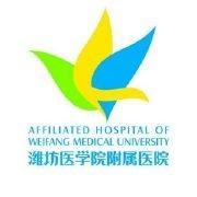 潍坊医学院附属医院