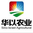 潍坊市华以农业科技有限公司